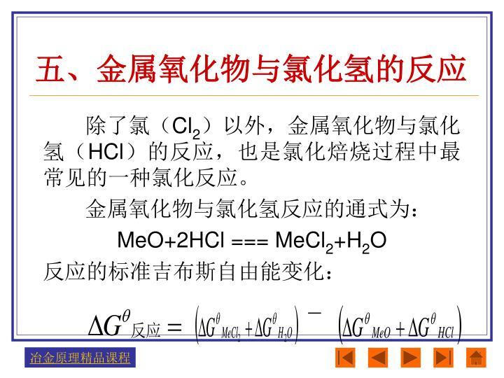 五、金属氧化物与氯化氢的反应