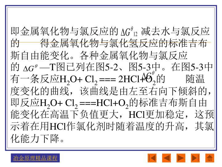 即金属氧化物与氯反应的         减去水与氯反应的        得金属氧化物与氯化氢反应的标准吉布斯自由能变化。各种金属氧化物与氯反应的