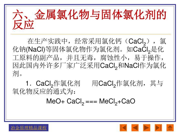 六、金属氯化物与固体氯化剂的反应