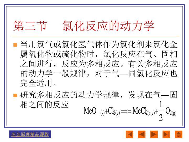 第三节     氯化反应的动力学