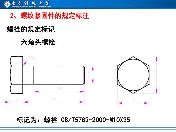 螺栓的规定标记