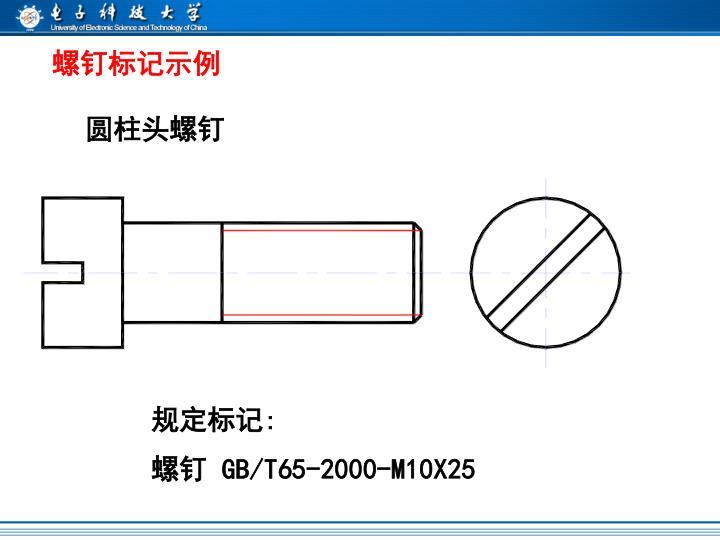 螺钉标记示例