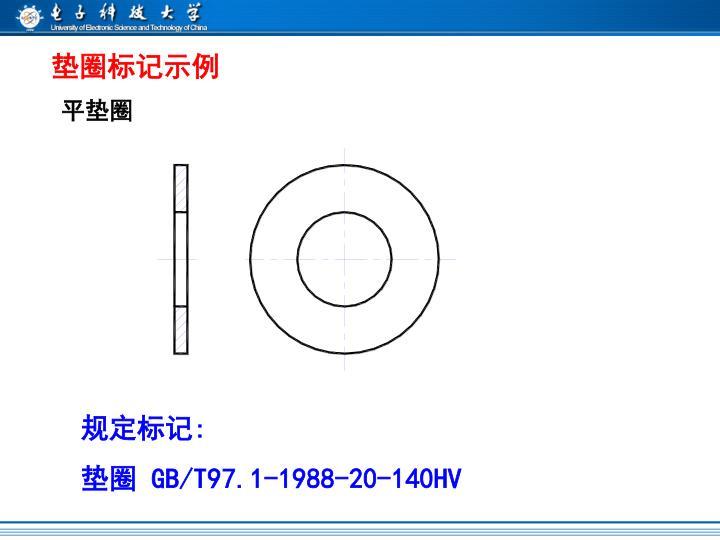 垫圈标记示例