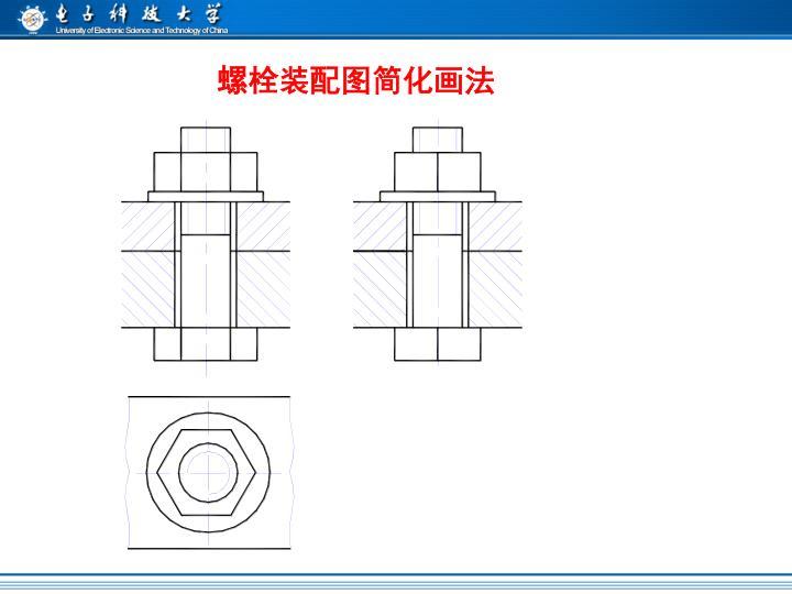 螺栓装配图简化画法