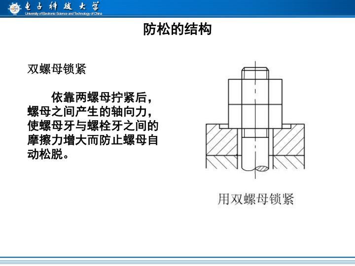 防松的结构