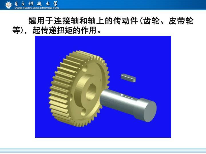 键用于连接轴和轴上的传动件