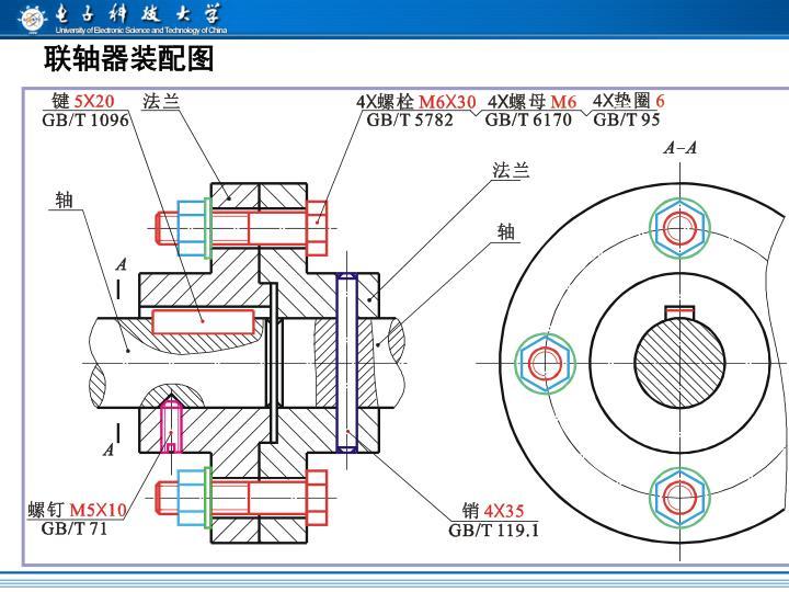 联轴器装配图