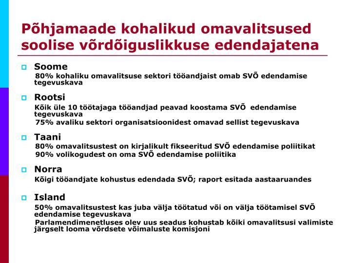 Põhjamaade kohalikud omavalitsused soolise võrdõiguslikkuse edendajatena