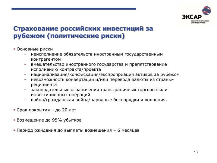 Страхование российских инвестиций за рубежом (политические риски)