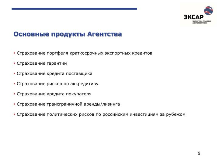 Основные продукты Агентства