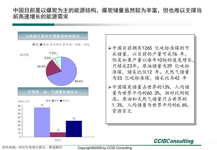 中国目前是以煤炭为主的能源结构,煤炭储量虽然较为丰富,但也难以支撑当前高速增长的能源需求