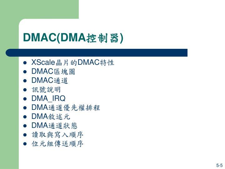 DMAC(DMA