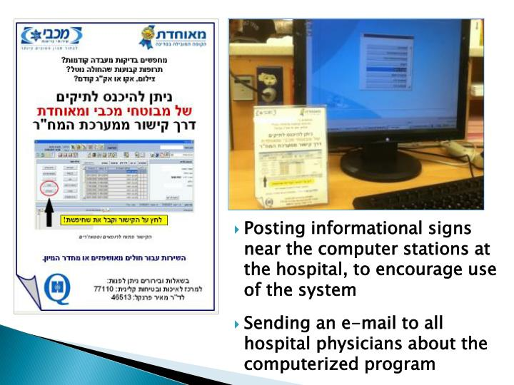Posting informational signs near the computer stations at the hospital, to encourage use of the system