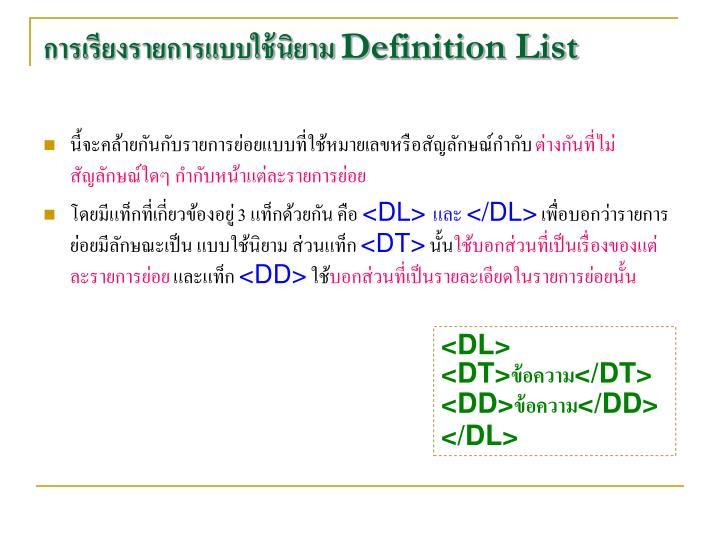 การเรียงรายการแบบใช้นิยาม Definition List