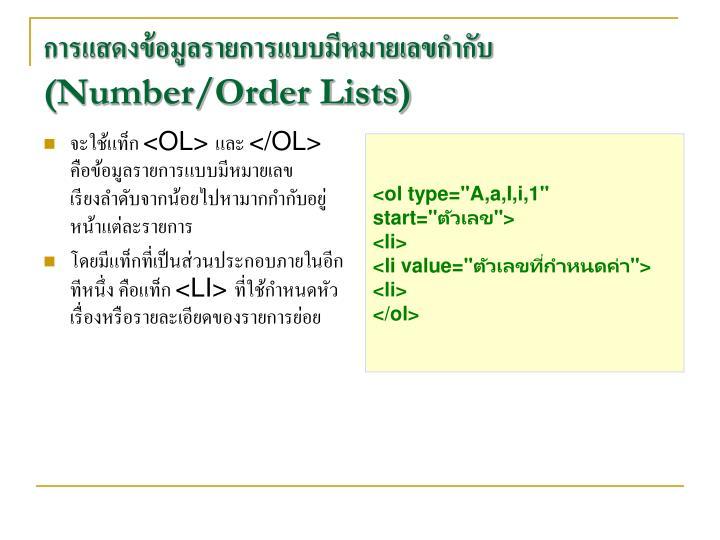 การแสดงข้อมูลรายการแบบมีหมายเลขกำกับ (Number/Order Lists)