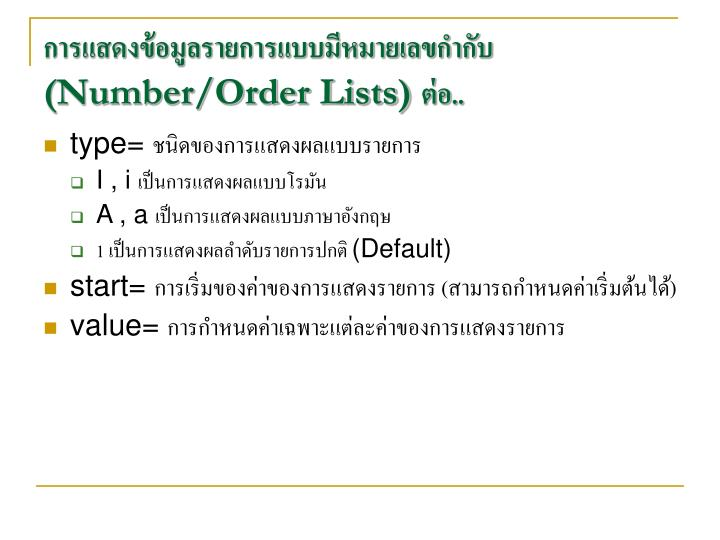 การแสดงข้อมูลรายการแบบมีหมายเลขกำกับ (Number/Order Lists) ต่อ..
