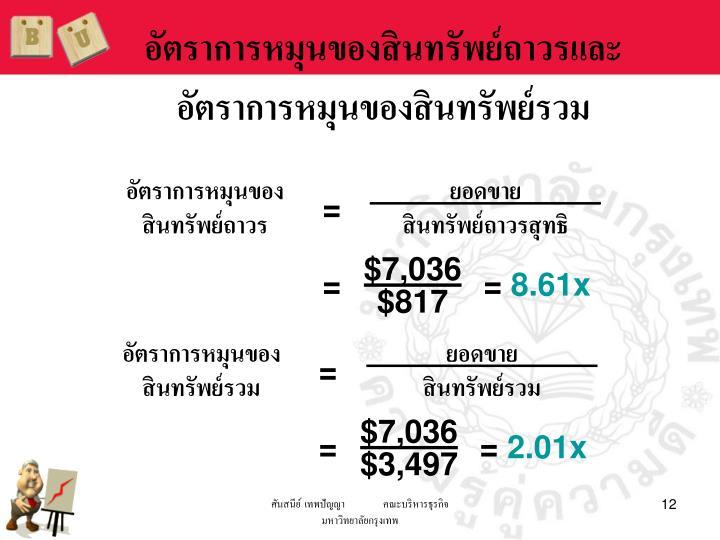 อัตราการหมุนของสินทรัพย์ถาวรและ