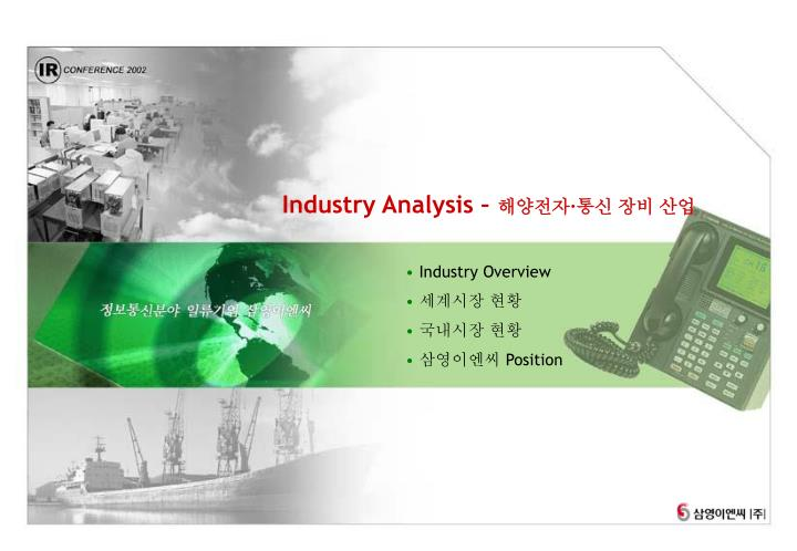Industry Analysis –