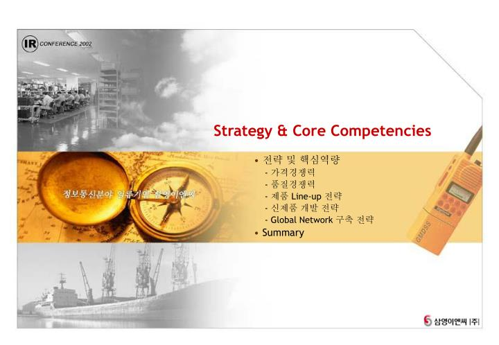 Strategy & Core Competencies