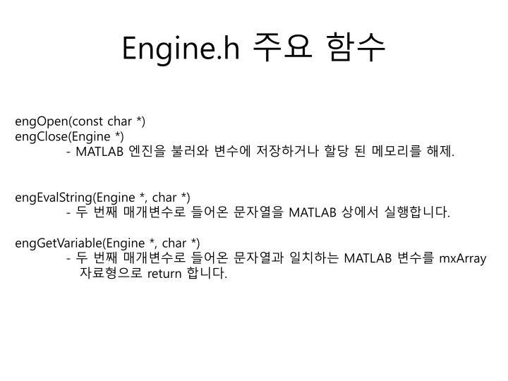 Engine.h