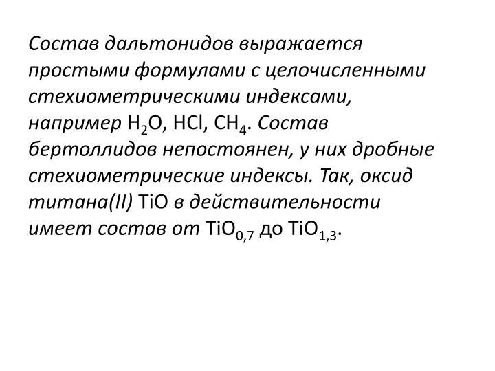 Состав дальтонидов выражается простыми формулами с целочисленными стехиометрическими индексами, например