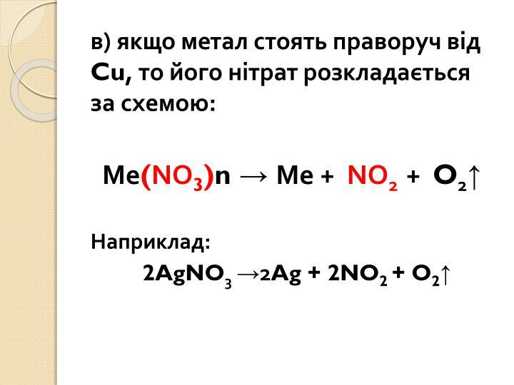 в) якщо метал стоять праворуч від