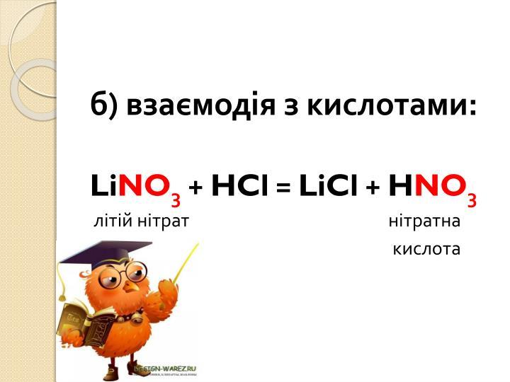б) взаємодія з