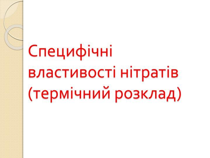 Специфічні властивості нітратів (термічний розклад)