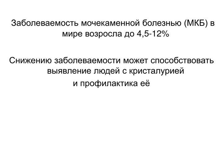 ()     4,5-12%