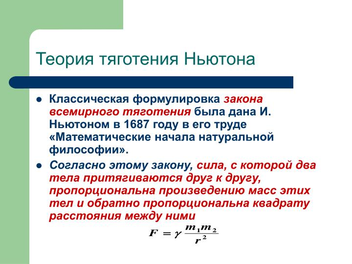 Теория тяготения Ньютона