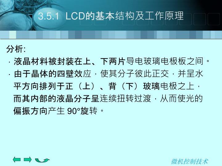 3.5.1  LCD