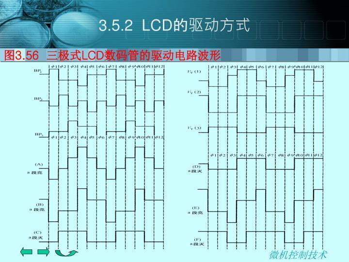 3.5.2  LCD