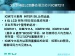 3 5 3 4 lcd icm7211