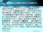 3 5 3 4 lcd icm72114