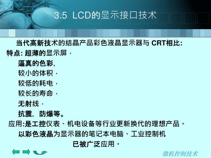 3.5  LCD