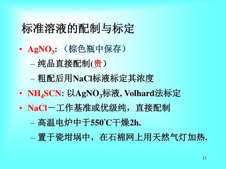 标准溶液的配制与标定