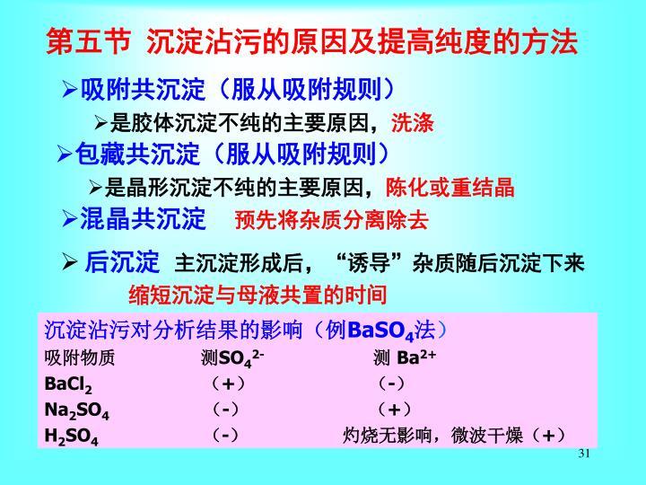 第五节  沉淀沾污的原因及提高纯度的方法