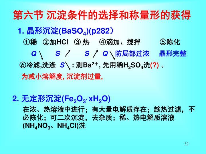 第六节 沉淀条件的选择和称量形的获得