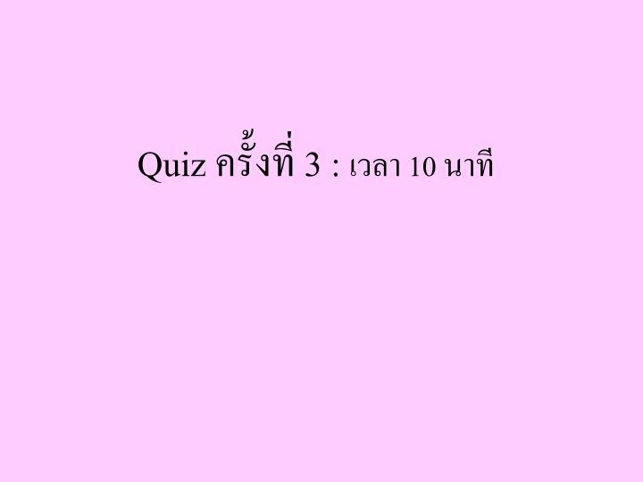 Quiz ครั้งที่