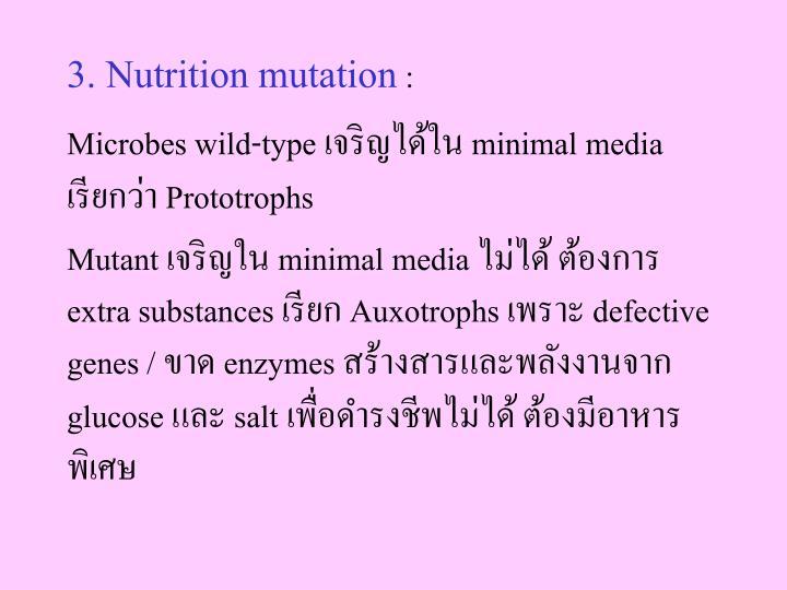 3. Nutrition mutation