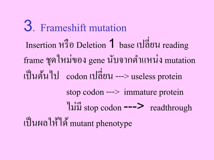 3.  Frameshift mutation