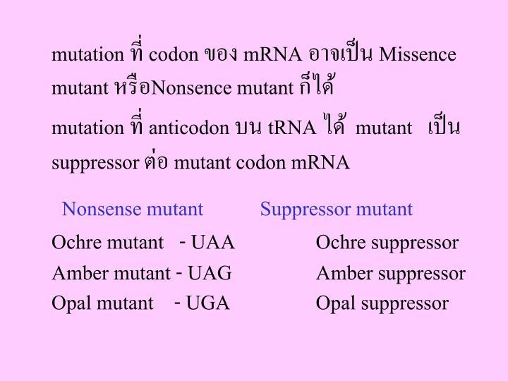 mutation ที่