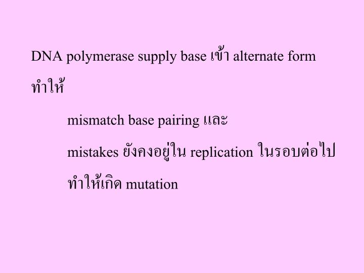 DNA polymerase supply base เข้า alternate form