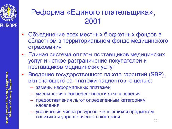 Реформа «Единого плательщика»
