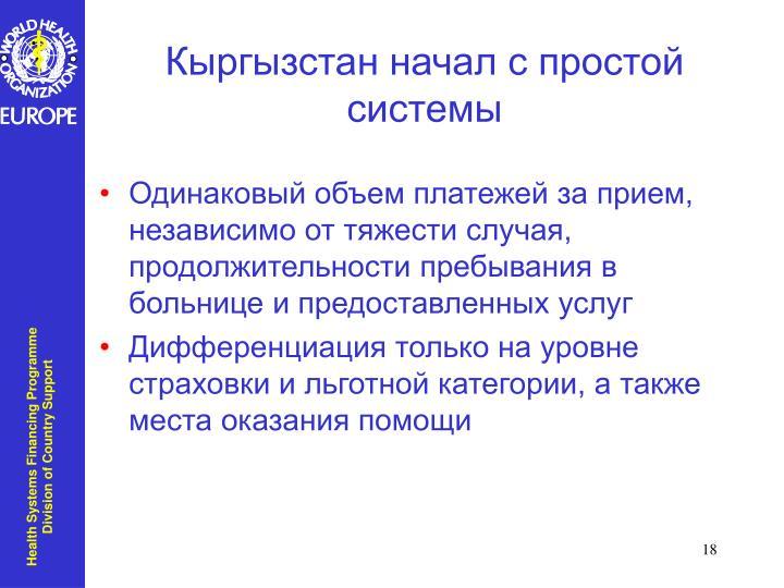 Кыргызстан начал с простой системы