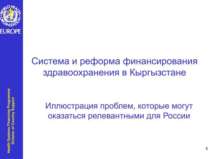 Система и реформа финансирования здравоохранения в Кыргызстане