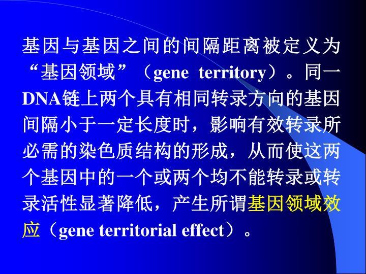 """基因与基因之间的间隔距离被定义为""""基因领域""""("""