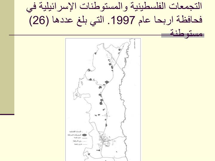 التجمعات الفلسطينية والمستوطنات الإسرائيلية في فحافظة اربحا عام 1997.