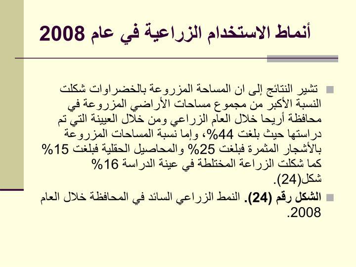 أنماط الاستخدام الزراعية في عام 2008