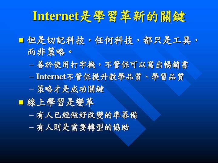 Internet